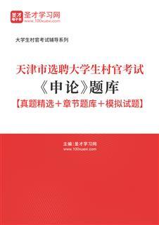 2020年天津市选聘大学生村官考试《申论》题库【真题精选+章节题库+模拟试题】