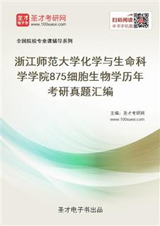 浙江师范大学化学与生命科学学院《875细胞生物学》历年考研真题汇编