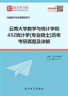 云南大学数学与统计学院《432统计学》[专业硕士]历年考研真题及详解