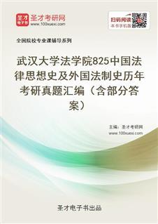武汉大学法学院825中国法律思想史及外国法制史历年考研真题汇编(含部分答案)