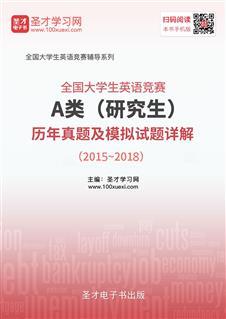 全国大学生英语竞赛A类(研究生)历年威廉希尔|体育投注及模拟试题详解(2015~2018)