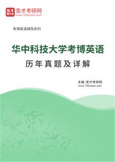 华中科技大学考博英语历年威廉希尔|体育投注及详解