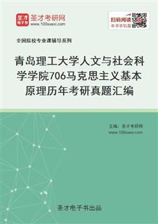 青岛理工大学人文与社会科学学院706马克思主义基本原理历年考研真题汇编