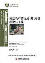 鲜活农产品物流与供应链:理论与实践