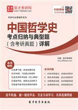 2019年中国哲学史考点归纳与典型题(含考研真题)详解
