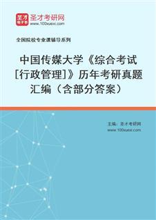 中国传媒大学经济与管理学院825综合考试[行政管理]历年考研真题汇编(含部分答案)