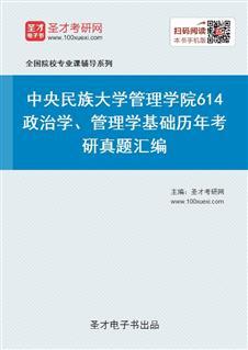 中央民族大学管理学院614政治学、管理学基础历年考研真题汇编