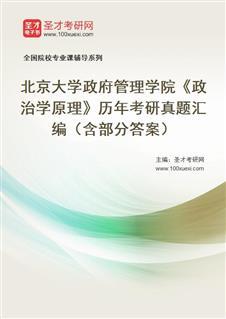 北京大学政府管理学院662政治学原理历年考研威廉希尔 体育投注汇编(含部分答案)