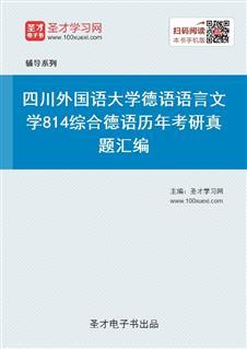四川外国语大学德语语言文学814综合德语历年考研真题汇编