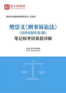 樊崇义《刑事诉讼法》(法律出版社第3版)笔记和考研真题详解