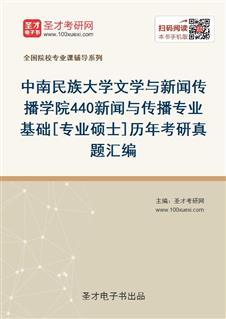 中南民族大学文学与新闻传播学院《440新闻与传播专业基础》[专业硕士]历年考研真题汇编
