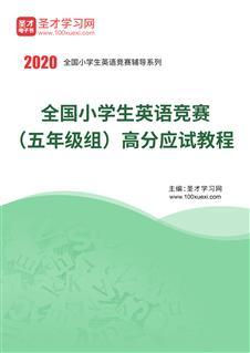 2020年全国小学生英语竞赛(五年级组)高分应试教程