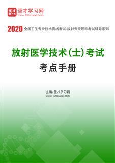2020年放射医学技术(士)考试考点手册