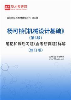 杨可桢《机械设计基础》(第6版)笔记和课后习题(含考研真题)详解(修订版)
