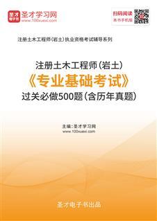2019年注册土木工程师(岩土)《专业基础考试》过关必做500题(含历年真题)