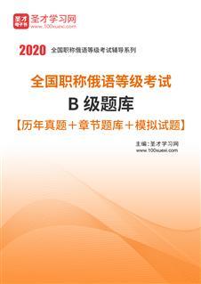 2020年全国职称俄语等级考试B级题库【历年真题+章节题库+模拟试题】