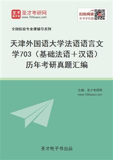 天津外国语大学法语语言文学703(基础法语+汉语)历年考研真题汇编