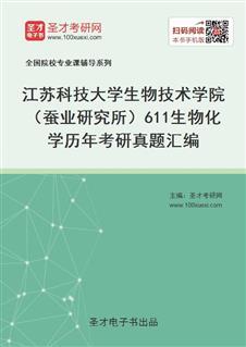 江苏科技大学生物技术学院(蚕业研究所)611生物化学历年考研真题汇编
