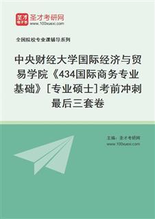2021年中央财经大学国际经济与贸易学院《434国际商务专业基础》[专业硕士]考前冲刺最后三套卷