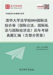 清华大学法学院884国际法综合卷(国际公法、国际私法与国际经济法)历年考研真题汇编(含部分答案)