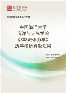 中国海洋大学海洋与大气学院《803流体力学》历年考研真题汇编