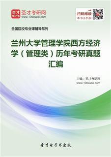 兰州大学管理学院西方经济学(管理类)历年考研真题汇编
