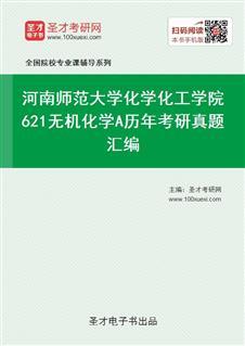 河南师范大学化学化工学院《621无机化学A》历年考研真题汇编