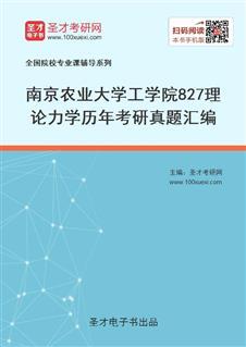 南京农业大学工学院《827理论力学》历年考研真题汇编