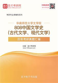 华南师范大学文学院《808中国文学史(古代文学、现代文学)》历年考研真题汇编