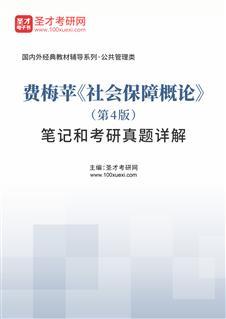 费梅苹《社会保障概论》(第4版)笔记和考研真题详解