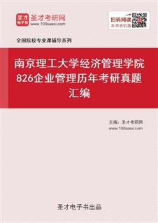 南京理工大学经济管理学院《826企业管理》历年考研真题汇编