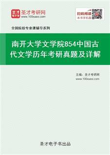 南开大学文学院854中国古代文学历年考研威廉希尔|体育投注及详解