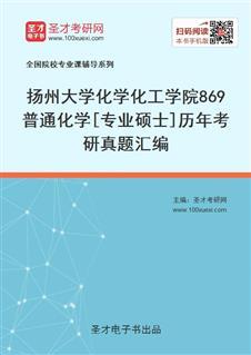 扬州大学化学化工学院869普通化学[专业硕士]历年考研真题汇编