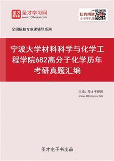 宁波大学材料科学与化学工程学院《682高分子化学》历年考研真题汇编