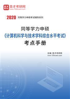2020年同等学力申硕《计算机科学与技术学科综合水平考试》考点手册