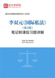 李双元《国际私法》(第3版)笔记和课后习题详解