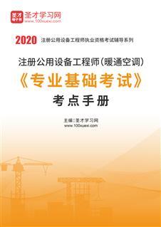 2021年注册公用设备工程师(暖通空调)《专业基础考试》考点手册
