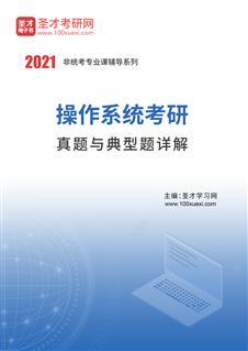 2021年操作系统考研真题与典型题详解