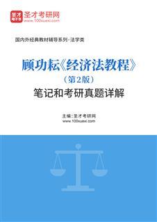 顾功耘《经济法教程》(第2版)笔记和考研真题详解