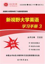 新视野大学英语学习手册 3