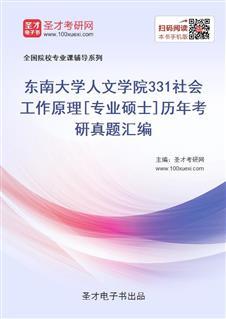 东南大学人文学院《331社会工作原理》[专业硕士]历年考研真题汇编
