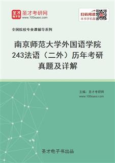 南京师范大学外国语学院《243法语(二外)》历年考研真题及详解