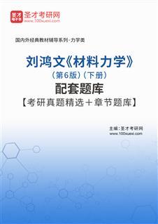 刘鸿文《材料力学》(第6版)(下册)配套题库【考研真题精选+章节题库】