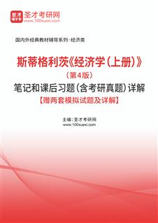 斯蒂格利茨《经济学(上册)》(第4版)笔记和课后习题(含考研真题)详解【赠两套模拟试题及详解】