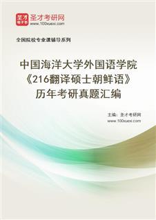 中国海洋大学外国语学院《216翻译硕士朝鲜语》历年考研真题汇编