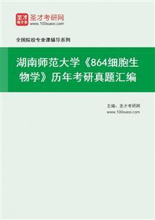 湖南师范大学生命科学学院《864细胞生物学》历年考研真题汇编