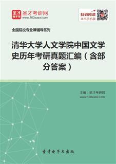 清华大学人文学院中国文学史历年考研真题汇编(含部分答案)