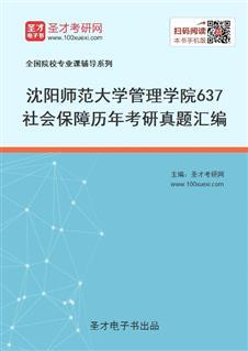 沈阳师范大学管理学院637社会保障历年考研真题汇编
