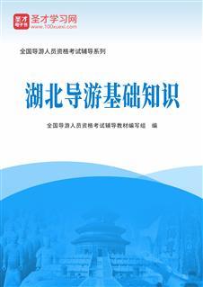 2019年全国导游人员资格考试辅导教材-湖北导游基础知识