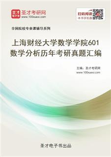 上海财经大学数学学院《601数学分析》历年考研真题汇编